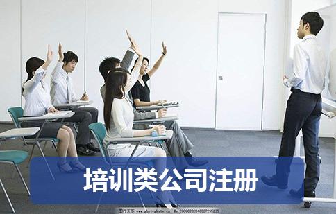 培训类公司注册