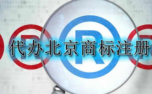 北京商标注册原则