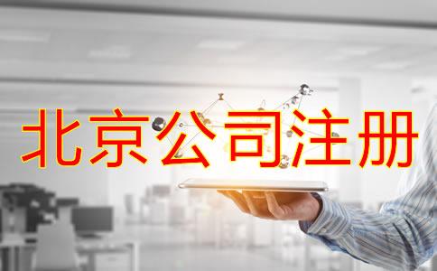 代办北京注册公司机构?